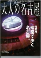 大人の名古屋vol.23