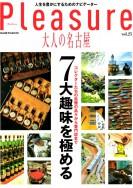 Pleasure大人の名古屋vol.25