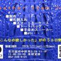 革小物フェアは27日(土)から☆3日間だけ限定イベント