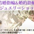8月のブライダル【フルラインナップフェア】