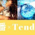 夏本番に大活躍のTendence〈テンデンス〉★名古屋栄の正規販売店